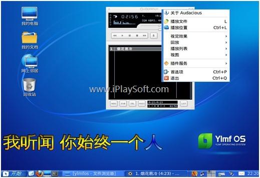 Ylmf OS 完全中文化的软件界面