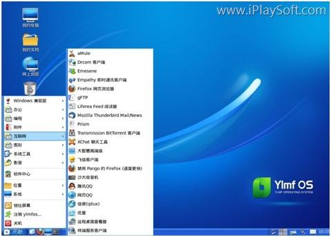 Ylmf OS 丰富的网络工具