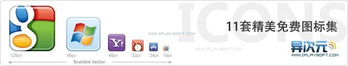 11套精美免费图标集设计素材推荐下载