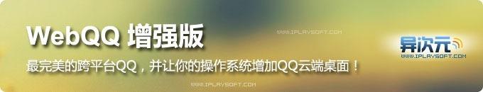 WebQQ3.0增强版 - 目前最完美的跨平台QQ,扩展云端桌面 (支持Win/Linux/Mac)