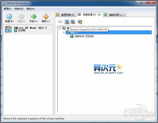 VMLite XP 模式