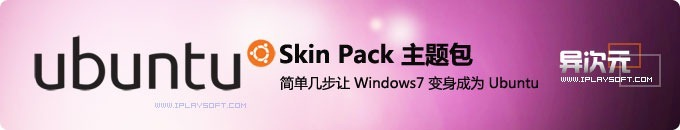 Ubuntu Skin Pack 主题包下载 - 简单让Windows7美化成仿Ubuntu系统界面