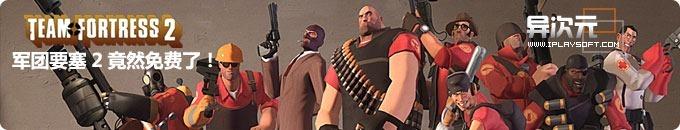 Team Fortress 2 军团要塞 - 超爽射击对战游戏永久免费 (支持Win和Mac 原价19.9美元)