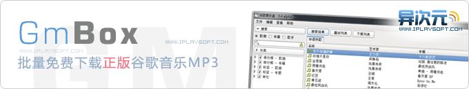 GmBox - 支持批量下载谷歌音乐MP3的客户端 (免费开源支持Windows、Linux与Mac)