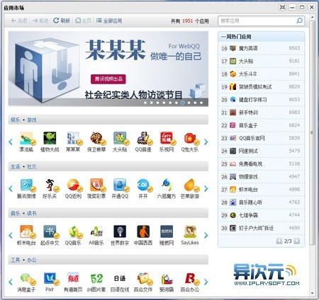 WebQQ 应用市场