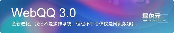 WebQQ 3.0 向云操作系统进化?全新类Win桌面布局,支持高清视频语音聊天等…