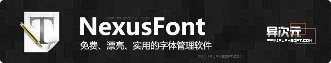 NexusFont - 超实用漂亮免费的字体预览管理工具 (支持中文字体、加分类标签)