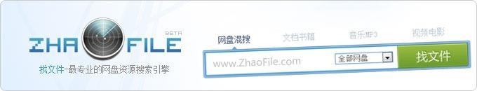 找文件 (ZhaoFile.com) 出色的网盘资源搜索引擎 - 搜索迅雷快传、华为、百度网盘等