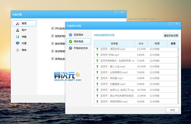 快盘_金山快盘2.0极速版 - 国产优秀免费的文件网络同步网盘 (15GB/跨 ...