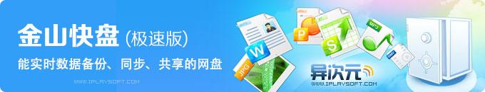 金山快盘2.0极速版 - 国产优秀免费的文件网络同步网盘 (15GB/跨平台/自动云备份/文件共享)