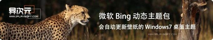 微软官方Bing动态Windows7主题 - 会自动网上更新壁纸的主题