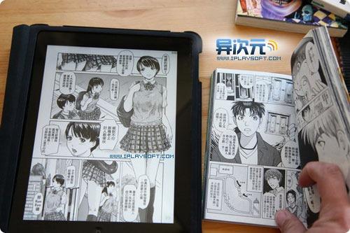iPad 看漫画效果