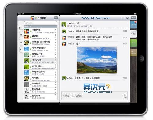 iPad版QQ