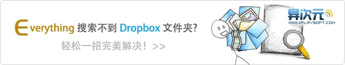 Everything 搜索不到 Dropbox 文件夹内容的兼容问题?教你简单一招轻松解决!