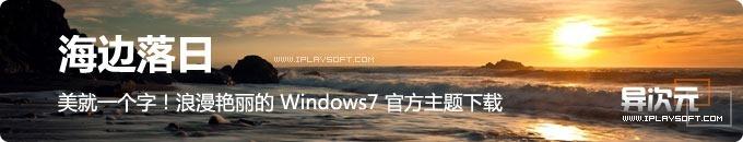 浪漫的海边落日!惊艳你眼球的唯美 Windows7 官方主题下载