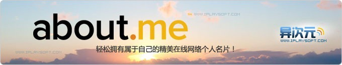 About.me - 轻松制作自己的在线网络个人名片网页!(免费、简单使用、界面精美)