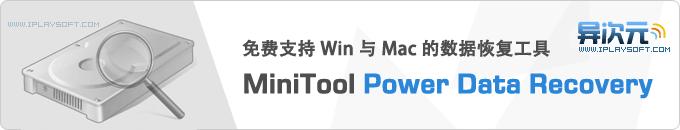 MiniTool Power Data Recovery 支持Win与Mac的免费数据删除格式化文件恢复工具