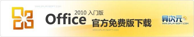 Office 2010 入门版简体中文版免费下载 (包含免费的Word与Excel)