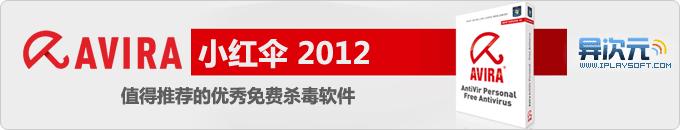 小红伞Avira 2012中文版下载 - 值得推荐的优秀免费正版杀毒软件!杀毒强,速度快,省资源!