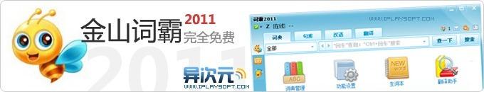 金山词霸2011正式版下载 - 重量级词典翻译软件震撼免费发布!