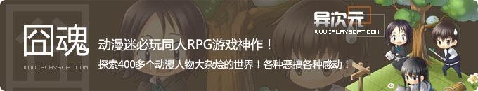 《囧魂》不得不大赞的动漫大杂烩同人RPG游戏神作!玩得我心情澎湃囧囧有神啊!