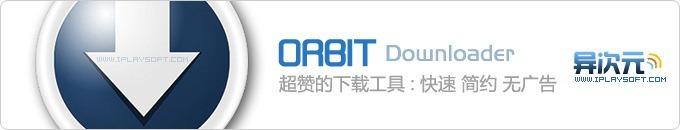Orbit Downloader 小巧无广告的下载工具,超赞的在线视频下载能力,比迅雷清爽多了!