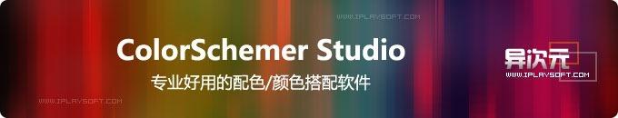 ColorSchemer Studio 2.0 一款专业的配色/颜色搭配软件 (支持Win/Mac/iOS)