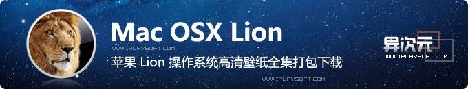 苹果 Mac OSX Lion 系统官方自带全套高清壁纸打包下载