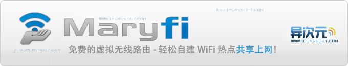 Maryfi - 免费的 WiFi 无线虚拟路由器 (无线共享网络给多台电脑/iPad/手机/游戏机等上网)