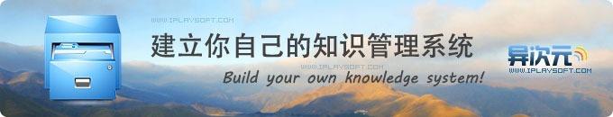 建立你自己的知识管理系统:学习、保存、分享!