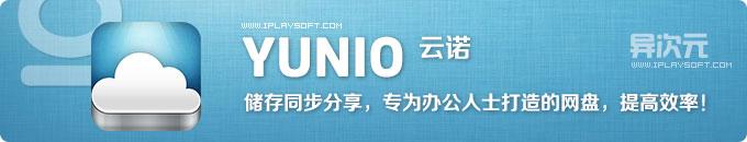 Yunio(云诺) - 精致的国产文件同步网盘存云储服务 (Win/Mac/Linux/手机)