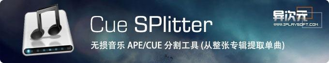 CUE Splitter - 免费的APE/CUE无损音乐分割工具 (将整张专辑提取成单个歌曲文件)
