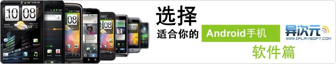 选择适合自己的 Android (安卓) 手机 - 软件篇