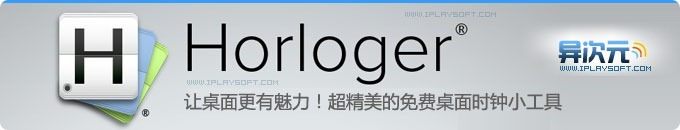 Horloger - 精美独特的免费桌面时钟小工具下载 (多种华丽丽的风格皮肤)
