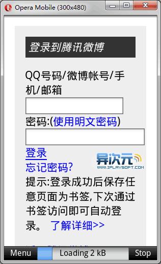Nokia5800访问腾讯微薄