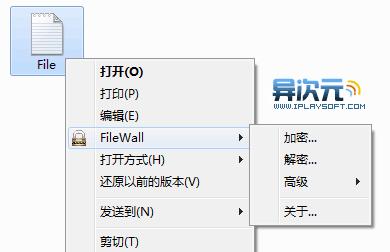 Filewall右键菜单