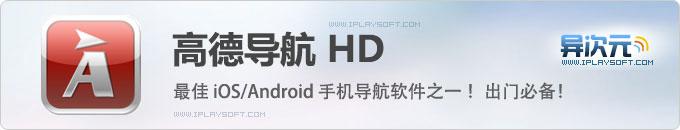 高德移动导航HD正版软件宣布永久免费!最好用的iPhone/Android手机导航软件之一