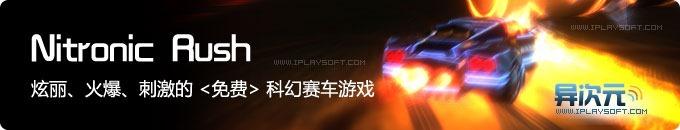 Nitronic Rush - 炫丽刺激好玩的科幻赛车游戏 (免费正版游戏)