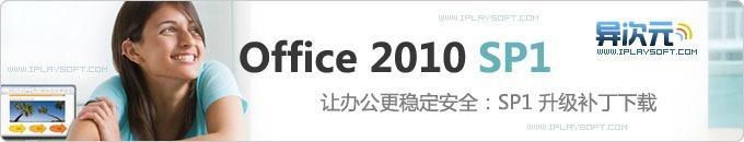 微软 Office 2010 SP1 升级补丁下载 (含32与64位),打造完美的Office!