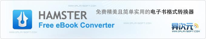 Hamster Free eBook Converter - 免费精美的电子书文件格式通用转换工具