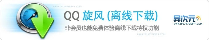 QQ旋风离线下载功能特权免费试用 (非QQ会员)