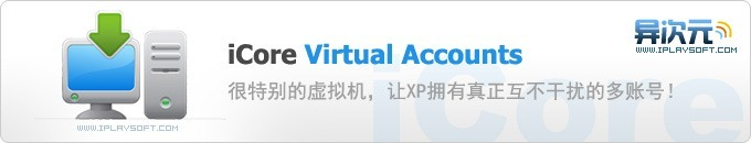 iCore Virtual Accounts - 很特别的影子系统类虚拟机软件,让XP拥有真正互不干扰的多账号!