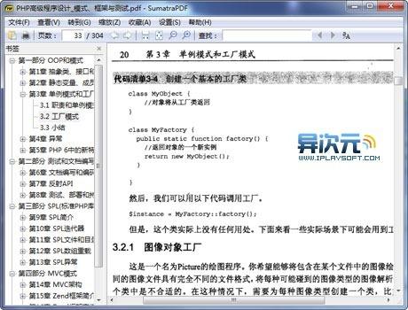 即使打开扫描版的大型PDF文件反应也非常迅速!