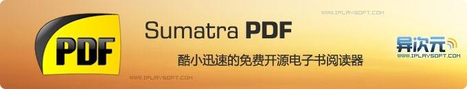 Sumatra PDF - 免费开源小巧绿色且启动迅速的电子书阅读器!