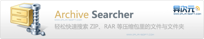 Archive Searcher - 无需解压快速搜索ZIP、RAR等压缩包里的文件与文件夹的小工具