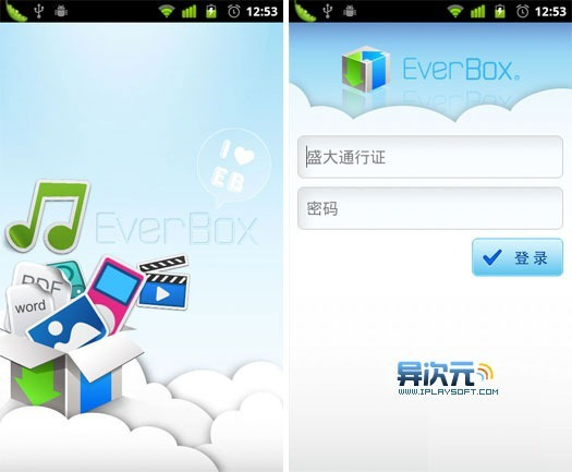 Everbox Android 手机版