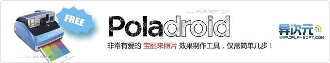 Poladroid - 很有爱的免费宝丽来照片Lomo风格效果制作工具,不必学习PS!(Win+Mac)
