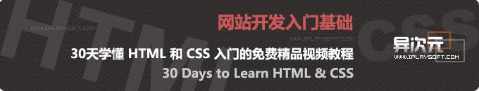 学习网站开发必备推荐!30天学会HTML和CSS基础入门视频教程 (免费精品课程)