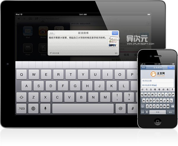 iOS6针对中国用户优化