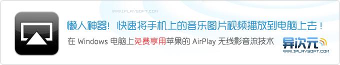 Shairport4w+Aerodrom免费在Windows电脑上使用苹果AirPlay无线播放视频/图片/音乐